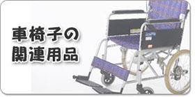 あると便利な車椅子用品