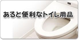 片麻痺の人に あると便利なトイレ用品