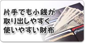 片手でも小銭が取り出しやすく使いやすい財布